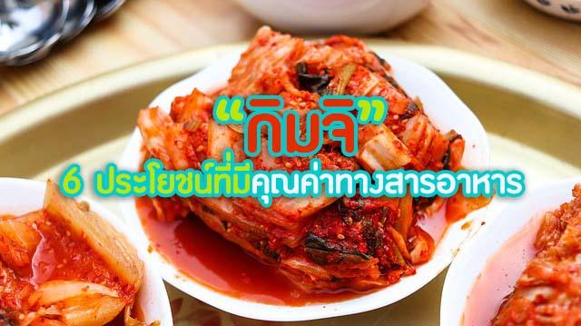 กิมจิ กับ 6 ประโยชน์ที่มีคุณค่าทางสารอาหาร