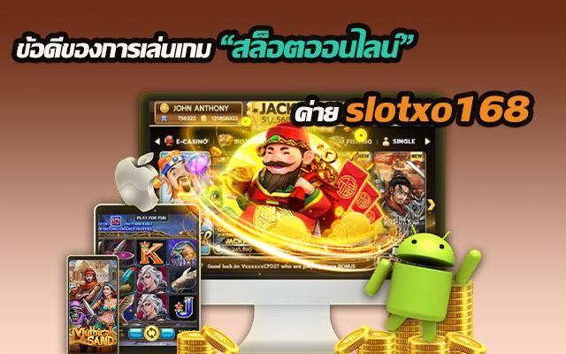 เจาะลึกข้อดีของการเล่นเกมสล็อตออนไลน์ที่ slotxo168