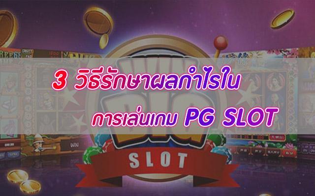 3 วิธีรักษาผลกำไรในการเล่นเกม PG SLOT